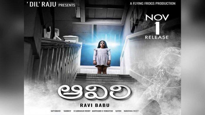 TamilRockers Leaks Aaviri Full Movie Download Online to watch at Tamilrockers