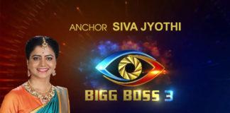 Siva Jyothi