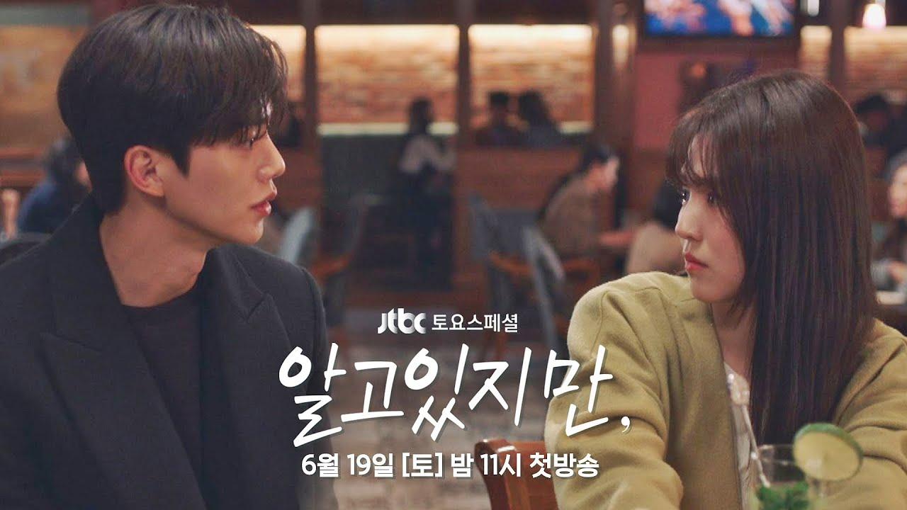 Full Netflix Episode List of K-Drama 'Nevertheless' With Plot & Cast Details