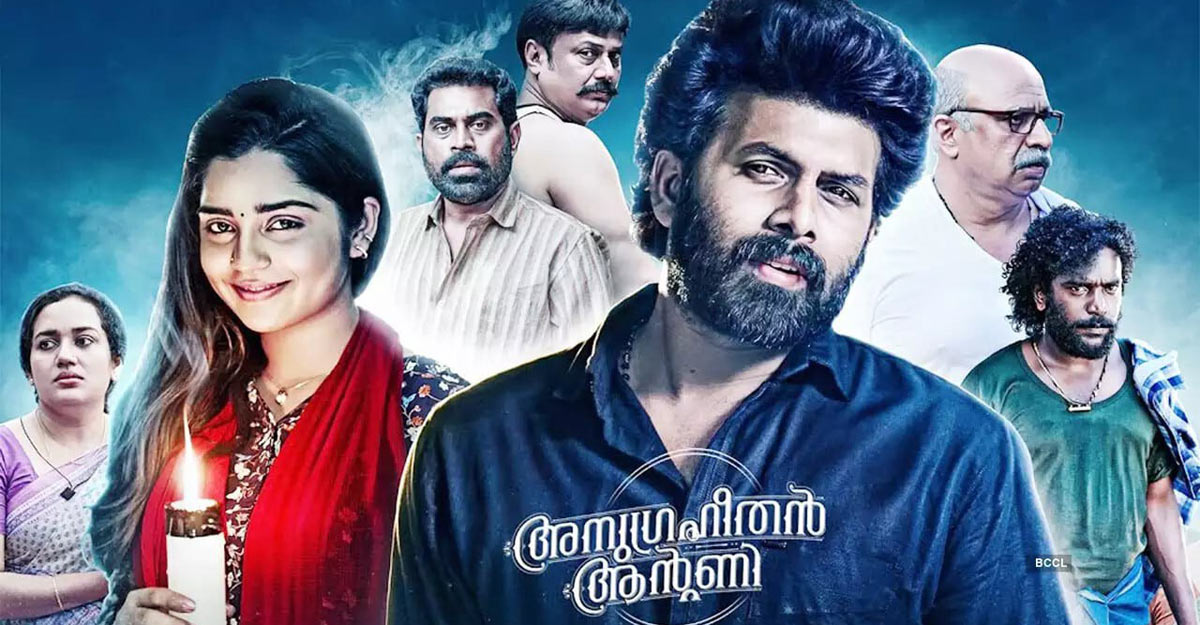 'Anugraheethan Antony' Where to Watch Online for Free? Malayalam 2021 Movie